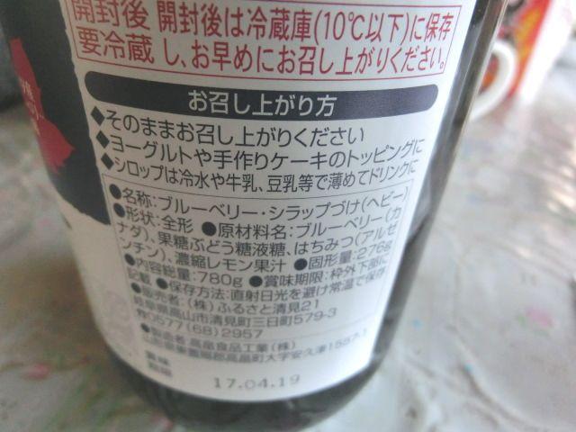 ブルーベリー瓶成分表示