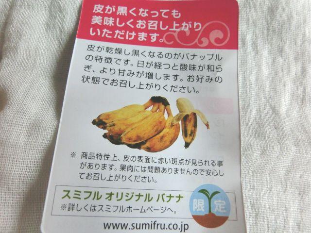 バナップルはどこで買える