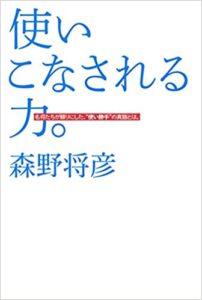 森野 将彦さんの本